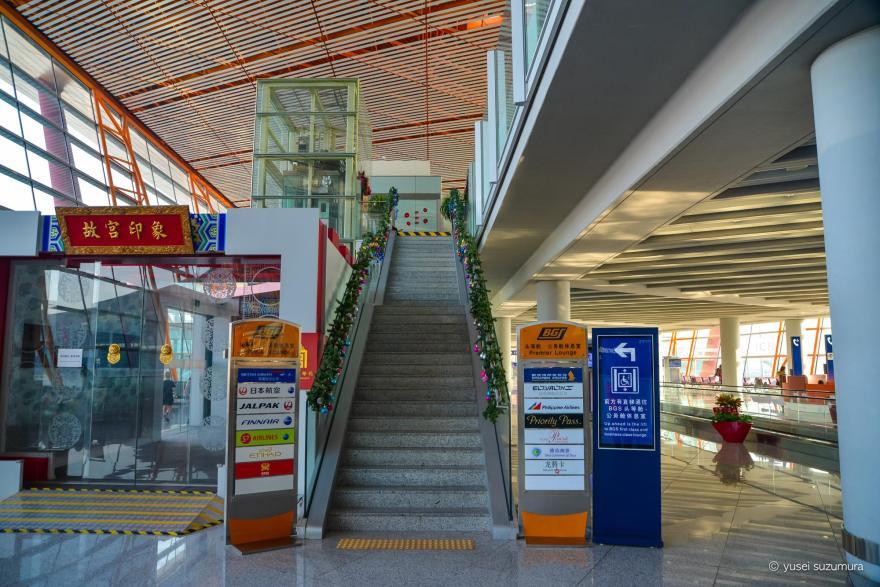 BGSプレミアムラウンジ 北京首都国際空港