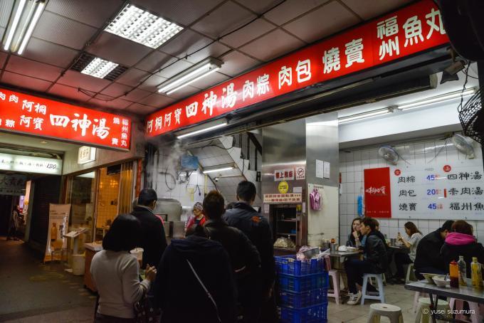 台北 四神湯