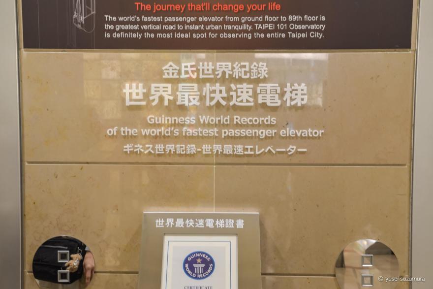 世界最速のエレベーター 台北101