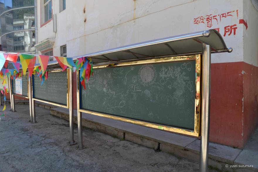 チベット 学校 野外黒板