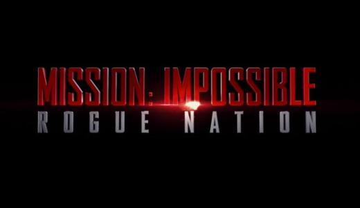「ミッション:インポッシブル/ローグ・ネイション」を鑑賞。次作のトムはいったいどうなる!?