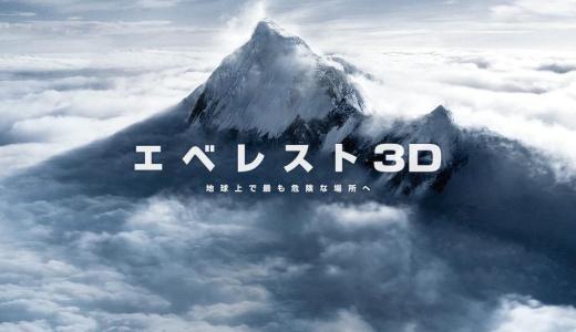 ジョン・クラカワーの「空へ-エヴェレストの悲劇はなぜ起きたか」と映画「エベレスト3D」。