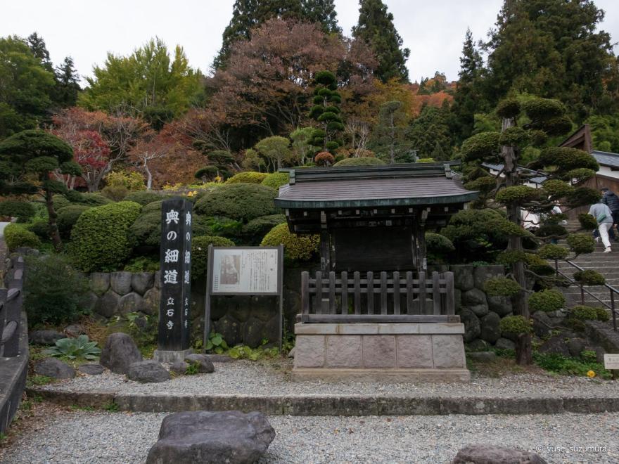 山寺 奥の細道