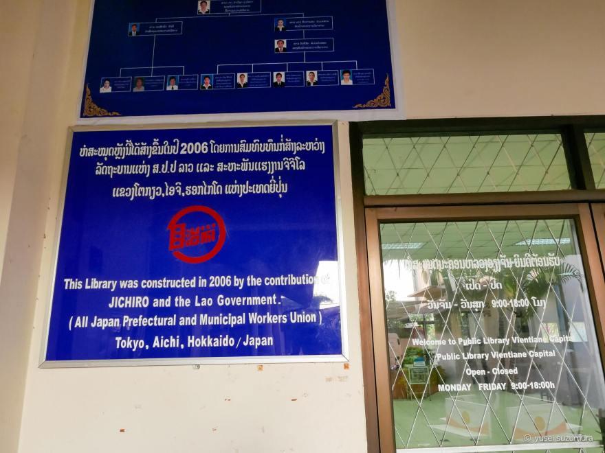 図書館 日本 ボランティア ラオス