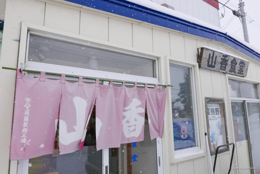 富良野 山香食堂