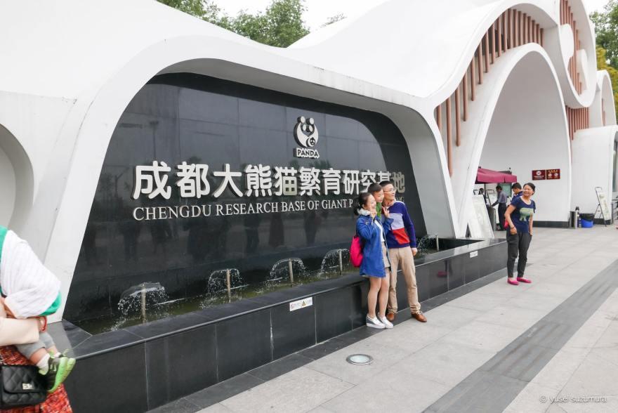 成都ジャイアントパンダ繁殖研究基地 看板