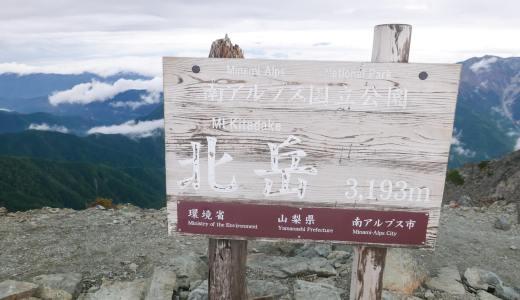 日本で二番目に高い!北岳に登ってきた。