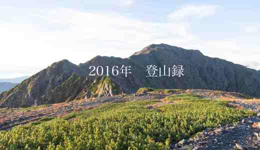 【まとめ】2016年登山録