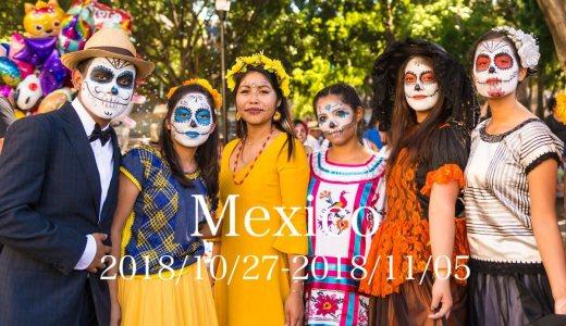【まとめ】2018年10月&11月旅!メキシコの死者の日の旅!