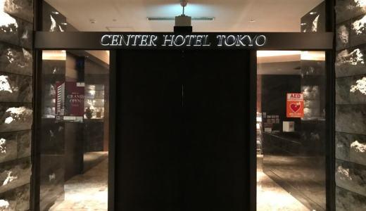 旅行に出る前に便利!サムティの株主優待を使ってセンターホテル東京に泊まってきた。