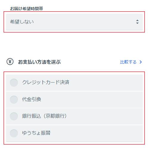 博國屋通販サイトの注文画面、日時指定