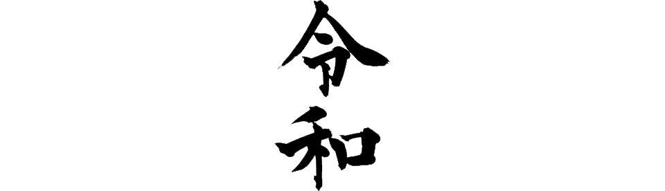菅さんが発表した「令和」