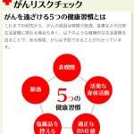 がん予防のための5つの健康習慣!!