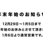 年末年始の営業のお知らせ!!