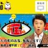 6月26日(土)の11:03からのテレビに出演!!