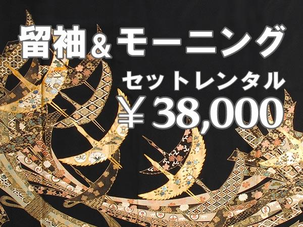 留袖モーニングセット38000円