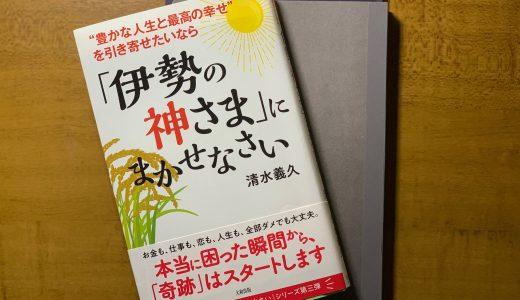 神道において願望実現系の神さまと引き寄せ系の神さまがいらっしゃる