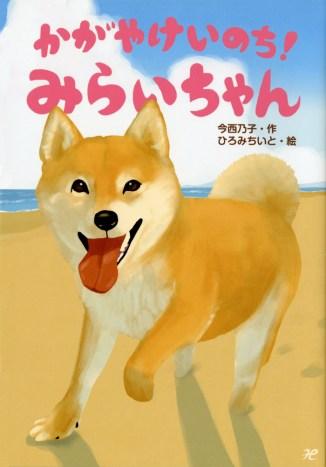 岩崎書店「かがやけいのち!みらいちゃん」今西乃子さん・著