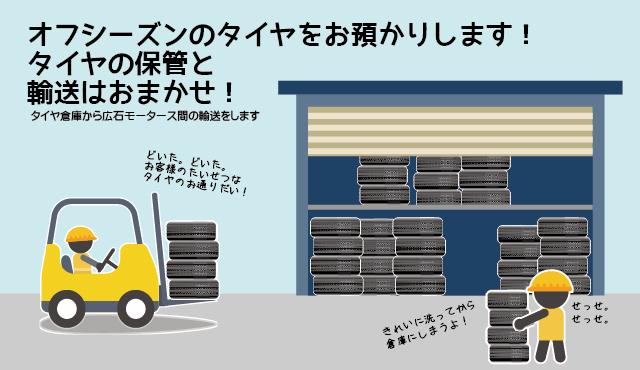 タイヤ倉庫