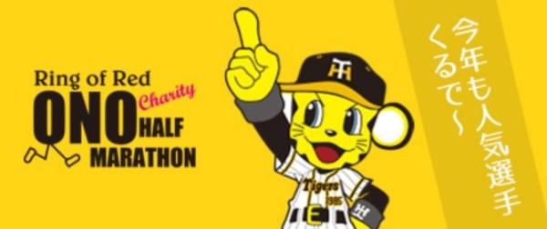小野ハーフマラソン 大会情報