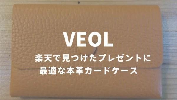 VEOL アイキャッチ画像