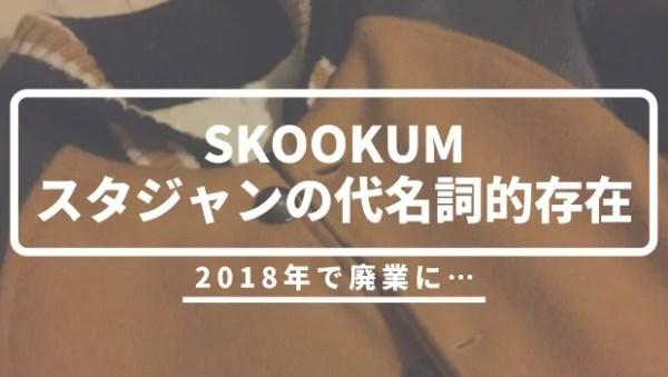 skookum-eyecatch
