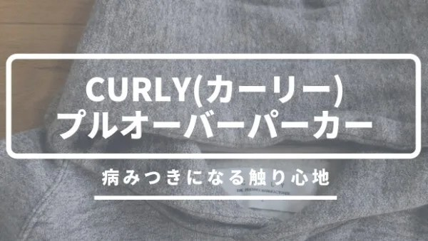 curly pullover-parka eyecatch