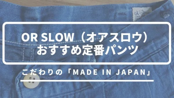 orslow pants-eyecatch