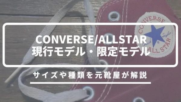 converse allstar eyecatch