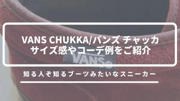 vans-chukka eyecatch