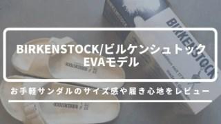 birkenstock-eva eyecatch
