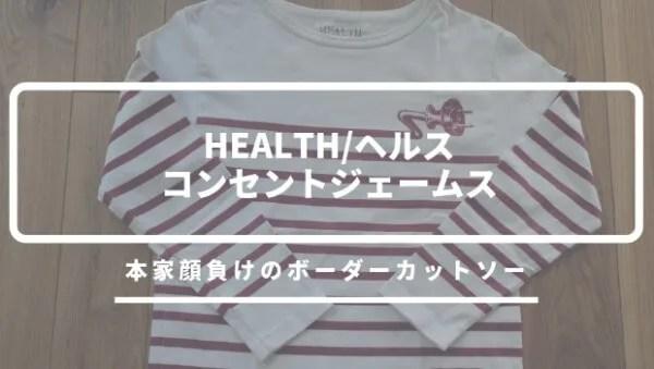 health-consentjames eyecatch