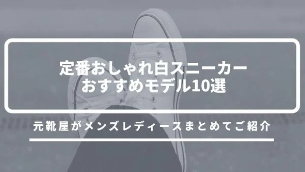 white-sneakers eyecatch