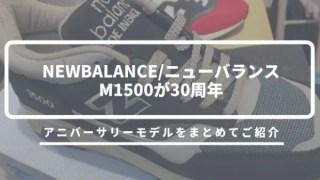 M1500-30th-eyecatch