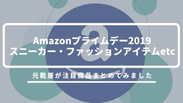 amazon-primeday-2019 eyecatch
