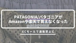patagonia-amazon-rakuten eyecatch