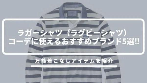 【ラガーシャツおすすめブランド5選‼コーデに使える万能着こなしアイテム】アイキャッチ画像