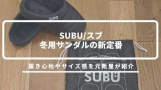 「SUBU/スブ」人気急上昇の冬用サンダル、サイズ感や履き心地を元靴屋がご紹介 アイキャッチ画像