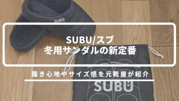 冬のダウンサンダル「SUBU」のサイズ感をレビュー