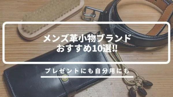 【プレゼントにも自分用にも】メンズおすすめ革小物ブランド10選‼アイキャッチ画像