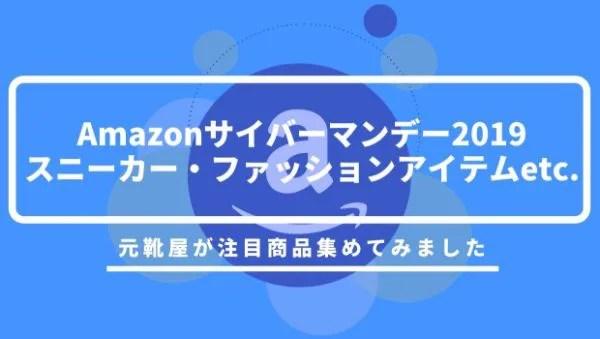 「【Amazonサイバーマンデー2019】スニーカーやファッションアイテム… 注目商品まとめてみました」アイキャッチ画像