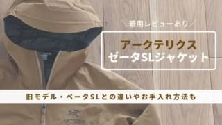 【アークテリクス・ゼータSLジャケット】ベータSL後継モデルの着用レビュー・アイキャッチ画像