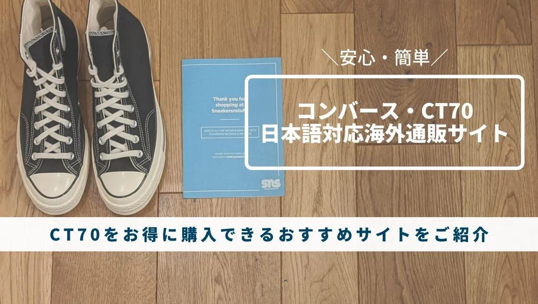 『コンバース・CT70』日本語対応のおすすめ海外通販サイトを元靴屋が紹介・アイキャッチ画像
