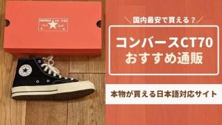 【コンバース・CT70おすすめ通販】国内最安で本物が買える鉄板海外サイト・アイキャッチ画像