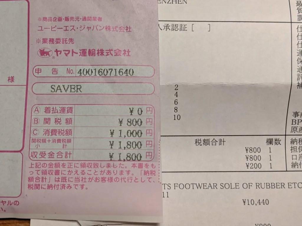 人気の『CT70』をスニーカーズエンスタッフで個人輸入!気になる価格や方法をご紹介・関税画像