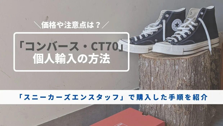人気の『CT70』をスニーカーズエンスタッフで個人輸入!気になる価格や方法をご紹介・アイキャッチ画像