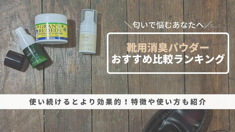 『靴の匂いを取る粉』靴用 消臭パウダー、おすすめ商品の比較や使い方を元靴屋が紹介・アイキャッチ画像
