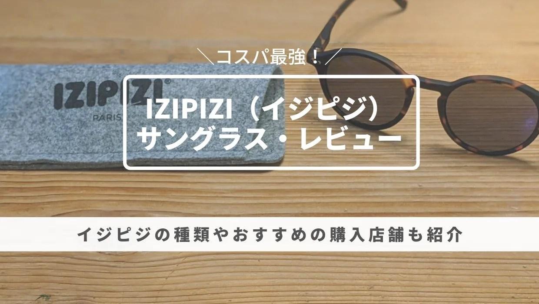 IZIPIZI(イジピジ) コスパ最強サングラスの購入レビュー!種類や口コミ評価も紹介・アイキャッチ画像