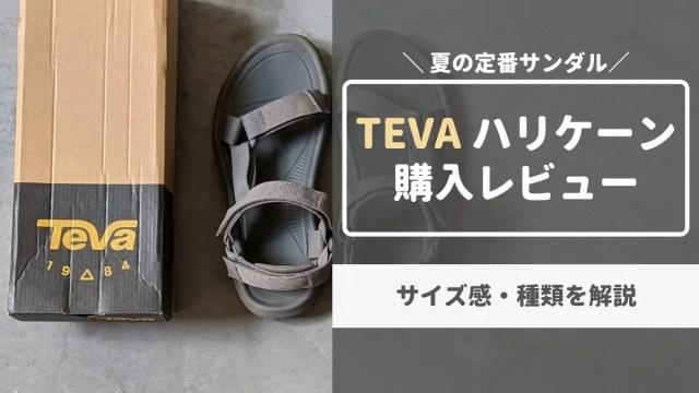 TEVAハリケーンXLT2購入レビュー・アイキャッチ画像