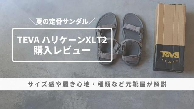 【レビュー】TEVA/テバ ハリケーンXLT2・サイズ感や履き心地を元靴屋が紹介・アイキャッチ画像